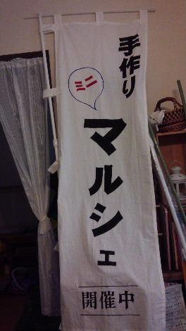 のぼり旗.jpg