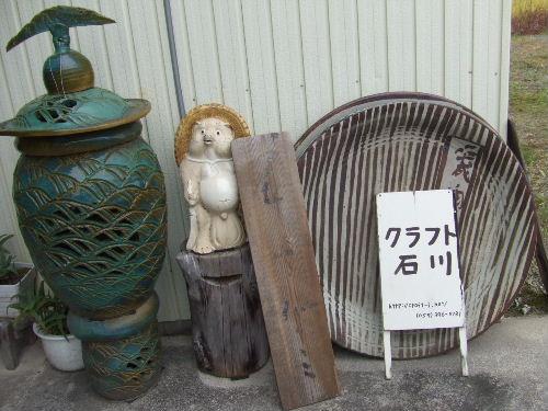クラフト石川.JPG