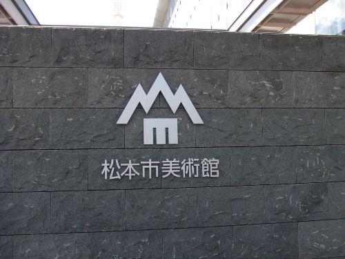 松本美術館4.JPG